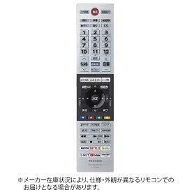 東芝 TOSHIBA 純正テレビ用リモコン CT-90494【部品番号:75045373】 CT-90494