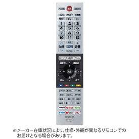 東芝 TOSHIBA 純正テレビ用リモコン CT-90487【部品番号:75044787】 CT-90487