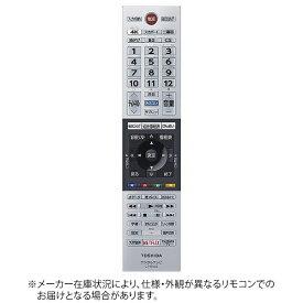 東芝 TOSHIBA 純正テレビ用リモコン CT-90483【部品番号:75044650】 CT-90483