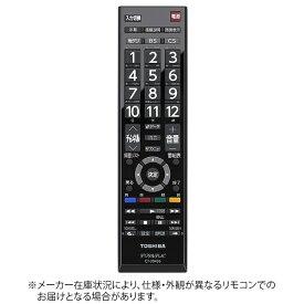 東芝 TOSHIBA 純正テレビ用リモコン CT-90486【部品番号:75044681】 CT-90486
