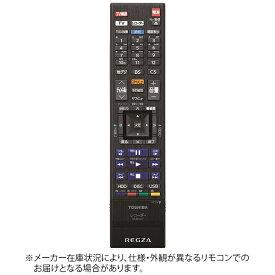 東芝 TOSHIBA 純正ブルーレイレコーダー用リモコン SE-R0467【部品番号:79106710】 79106710