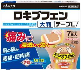 【第2類医薬品】 ロキプフェンテープ L 7枚★セルフメディケーション税制対象商品ラクール製薬 Rakool