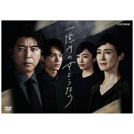【2021年04月23日発売】 NHKエンタープライズ nep 一億円のさようなら DVD-BOX【DVD】