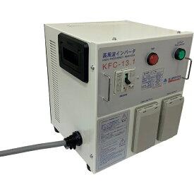 富士製砥 FUJI GRINDING WHEEL 高速 インバーター電源装置 KFC-13.1