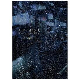 東宝 僕たちの嘘と真実 Documentary of 欅坂46 DVDコンプリートBOX【DVD】