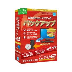 アーク情報システム ARK Information HD革命/BackUp Next Ver.5 Professional 通常版 1台用 [Windows用]