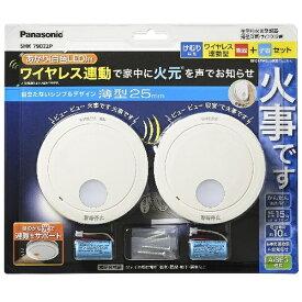 パナソニック Panasonic けむり当番薄型2種 (電池式・ワイヤレス連動親器・子器セット(2台)・あかり付)(警報音・音声警報・AiSEG連携機能付) SHK79022P
