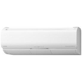 日立 HITACHI 【標準工事費込み】RAS-X80L2BK-W エアコン 2021年 白くまくん XBKシリーズ スターホワイト [おもに26畳用 /200V]