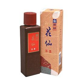 開明 花仙茶墨100ML