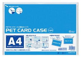 コクヨ KOKUYO ペットカードケース 薄型タイプ 再生PET 硬質 A4 クケ-3034
