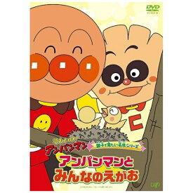 バップ VAP それいけ!アンパンマン 親子で見たい名作シリーズ「アンパンマンとみんなのえがお」【DVD】