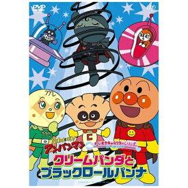 バップ VAP それいけ!アンパンマン だいすきキャラクターシリーズ ロールパンナ 「クリームパンダとブラックロールパンナ」【DVD】