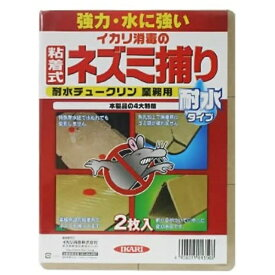 イカリ消毒 IKARI 耐水チュークリン業務用 2枚入