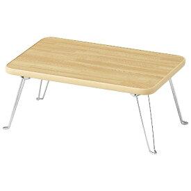パール金属 PEARL METAL 木目調テーブル 4530 ナチュラル N-8658