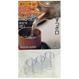 パール金属 PEARL METAL 便利小物 きゅうすつぎ口 3P C-3516