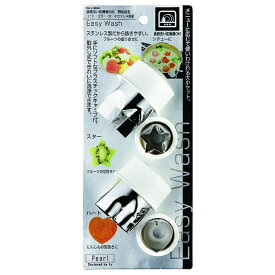 パール金属 PEARL METAL Esay Wash 野菜抜き型 ハート・スター 各大小セット C-8658