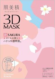 クラシエ Kracie 肌美精 超浸透3Dマスク(桜)4枚入