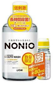 LION ライオン ノニオ(NONIO)マウスウォッシュ ライトハーブミント 600ml+ライトハーブミント 80ml付