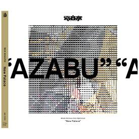 インディーズ 電音部-港白金女学院-/ New Palace【CD】