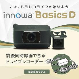 NH Technology ドライブレコーダー innowaBasicsD [Full HD(200万画素) /前後カメラ対応]