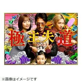 【2021年04月21日発売】 バップ VAP 極主夫道 DVD BOX【DVD】