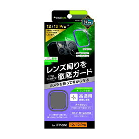トリニティ Trinity iPhone 12/12 Pro 6.1インチ対応 [Lens Bumper] カメラフレーム+フィルム パープル TR-IP20M-LBPP-PPCC
