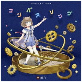 テイチクエンタテインメント TEICHIKU ENTERTAINMENT 鹿乃/ コンパスソング 通常盤【CD】