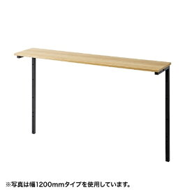 サンワサプライ SANWA SUPPLY サブテーブル(SH-Kシリーズ/W1400mm) SH-KS140M