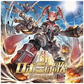 ソニーミュージックマーケティング (ゲーム・ミュージック)/ ロボミの歌 〜GRANBLUE FANTASY〜【CD】