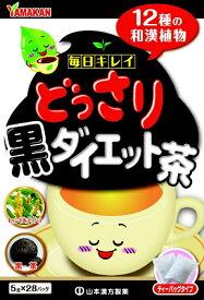 山本漢方 どっさり黒ダイエット茶5g*28H