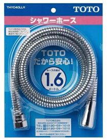 TOTO トートー TOTO THYC40LLR メタル調フレキシャワーホース(樹脂)