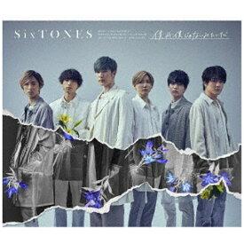 【2021年02月17日発売】 ソニーミュージックマーケティング 【先着特典付き】SixTONES/ 僕が僕じゃないみたいだ 初回盤B【CD】