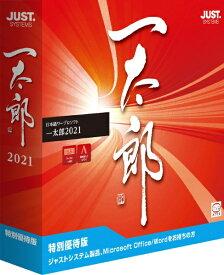 ジャストシステム JUST SYSTEMS 一太郎2021 特別優待版 [Windows用]