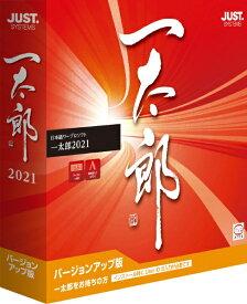 ジャストシステム JUST SYSTEMS 一太郎2021 バージョンアップ版 [Windows用]