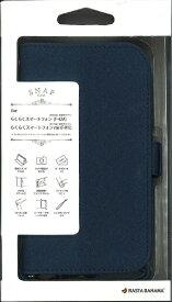 ラスタバナナ RastaBanana らくらくスマートフォン F-42A 手帳型ケース+HST ネイビー 5892F42ABO
