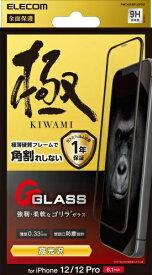 エレコム ELECOM iPhone 12 iPhone 12 Pro ガラスフィルム ゴリラ 0.33mm 硬質フレーム 防塵プレート PMCA20BFLGFGO