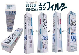 その他メーカー カビ・菌・ウィルスを99%ブロック 『超ナノ銀 抗菌・抗ウィルスエアコンフィルター』