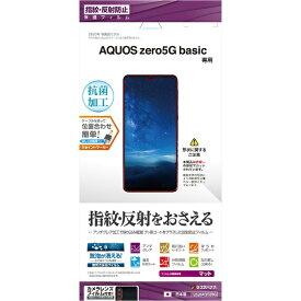 ラスタバナナ RastaBanana AQUOS zero5G basic フィルム 反射防止 T2628AQOZ5G