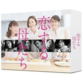 【2021年04月23日発売】 TCエンタテインメント TC Entertainment 恋する母たち DVD-BOX【DVD】