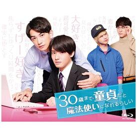 TCエンタテインメント TC Entertainment 30歳まで童貞だと魔法使いになれるらしい Blu-ray BOX【ブルーレイ】