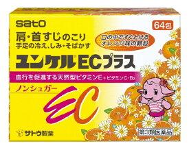 【第3類医薬品】ユンケルECプラスキティ(64包)〔ビタミン剤〕佐藤製薬 sato