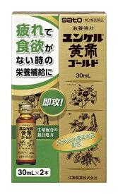 【第2類医薬品】ユンケル黄帝ゴールド(30mL×2)〔栄養ドリンク〕佐藤製薬 sato
