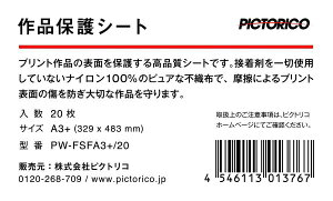ピクトリコ PICTORICO プリント作品保護シート A3ノビサイズ(20枚) PW-FSFA3+/20