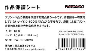 ピクトリコ PICTORICO プリント作品保護シート A0サイズ(10枚) PW-FSFA0/10