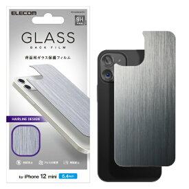 エレコム ELECOM iPhone 12 mini 背面用ガラスフィルム アルミ調 ヘアラインデザイン シルバー PM-A20AALPSV