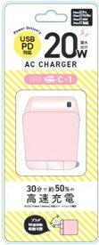 クオリティトラストジャパン QUALITY TRUST JAPAN iPhone12シリーズ高速充電対応 20W出力USB-C ピンク QU-026PK [1ポート /USB Power Delivery対応]