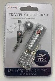 シフレ siffler TRC7041 TSA南京錠 シルバー