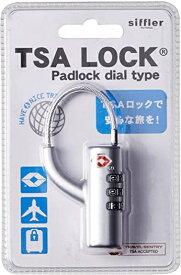 シフレ siffler TSAロック シルバー