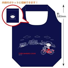 トーシンパック TOSHINPACK エコバッグ まる子自転車