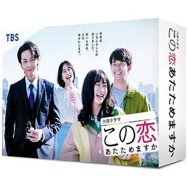 TCエンタテインメント TC Entertainment この恋あたためますか DVD-BOX【DVD】 【代金引換配送不可】